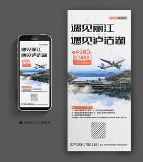 精美大气丽江旅游活动手机端海报设计