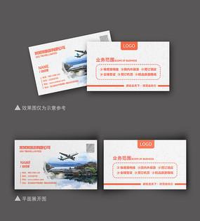 精致高端丽江旅游名片设计