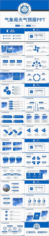 蓝色中国气象天气预报气象局PPT