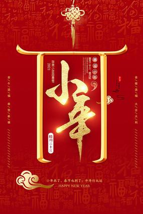 慶祝小年簡約喜慶海報設計