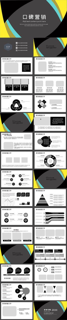 企业文化口碑营销PPT模板