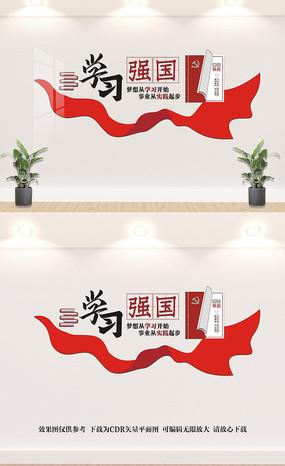 学习强国党建活动室文化墙