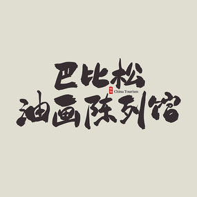 浙江旅游巴比松油画陈列馆艺术字