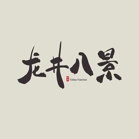 浙江旅游龍井八景藝術字