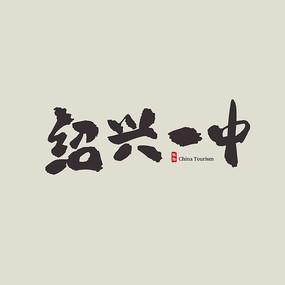 浙江旅游紹興一中藝術字