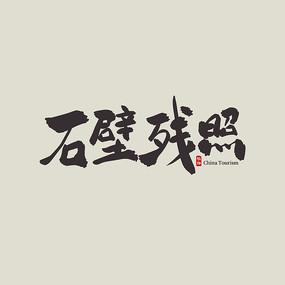 浙江旅游石壁残照艺术字