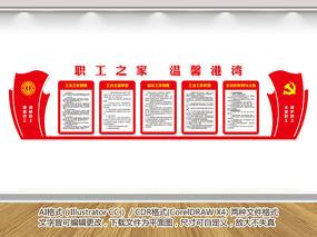 职工之家制度展板设计