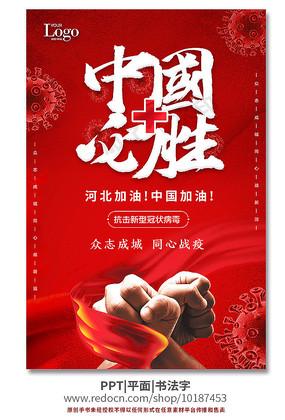 中國必勝戰疫海報