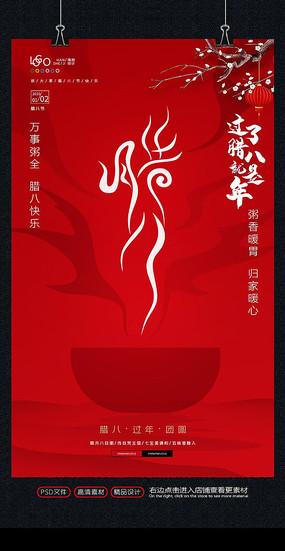 中国风大气腊八节海报设计