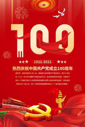 中国共产党成立100周年建党节海报模板