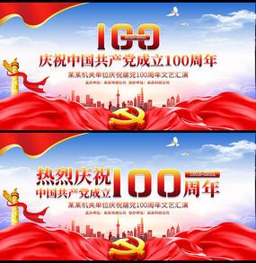 中国共产党成立100周年七一建党节展板