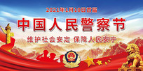 中国人民警察节展板设计