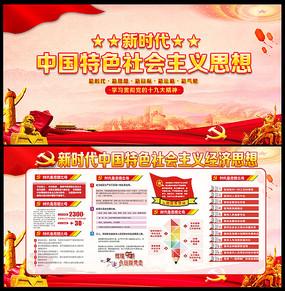 中國特色社會主義思想展板