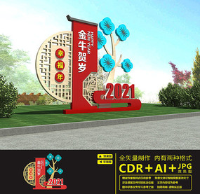 2021春节美陈设计
