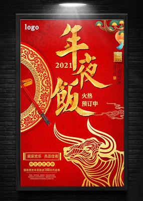 2021年大气年夜饭海报设计