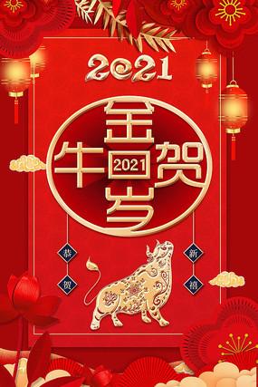 2021年金牛贺岁海报设计