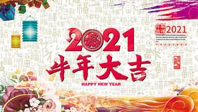 2021牛年大吉海报