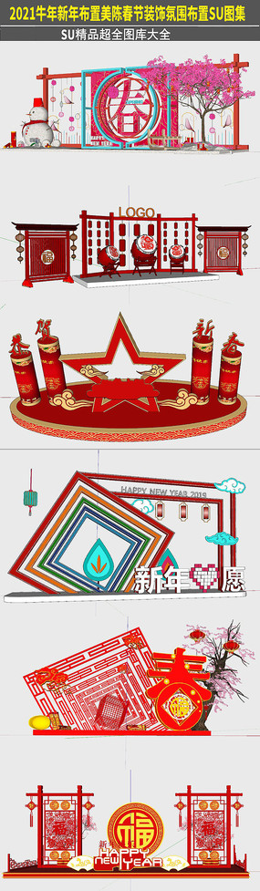 2021牛年新年布置美陈春节装饰SU模型