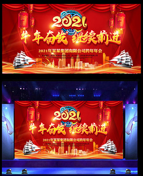 2021牛年喜庆中国风年会背景