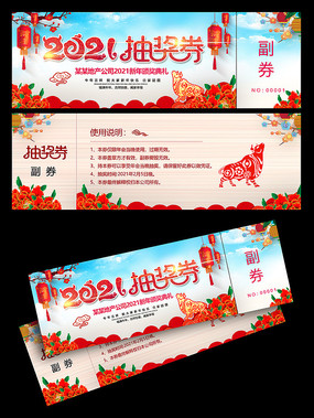 2021新年春节年会晚会抽奖券入场券