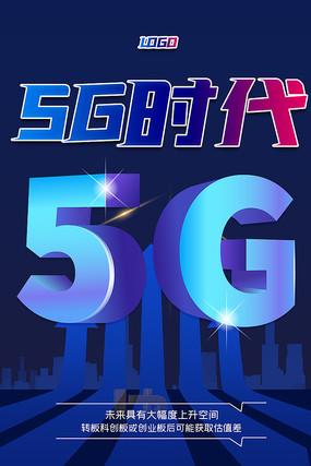 5G時代海報
