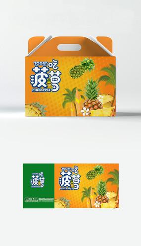 菠萝凤梨包装礼盒纸箱子外箱手提盒设计