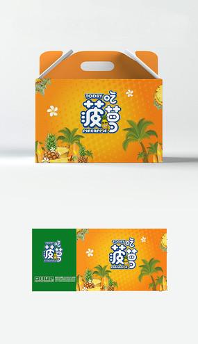 菠萝水果包装礼盒外箱子纸箱设计