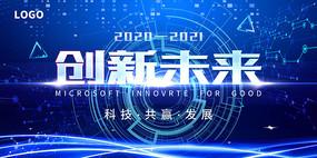 创新未来科技展板设计