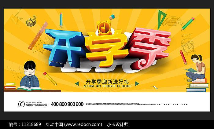 创意开学季海报设计图片