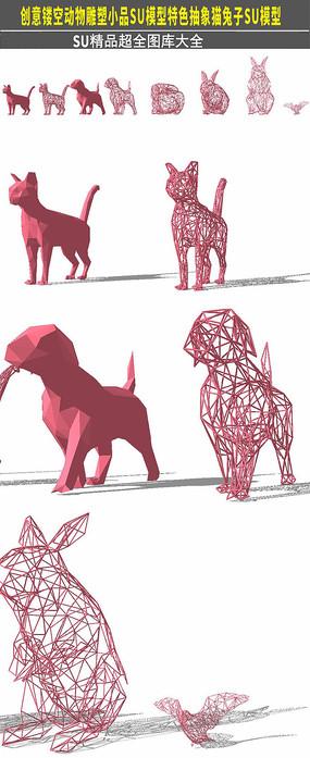创意镂空动物雕塑小品SU模型
