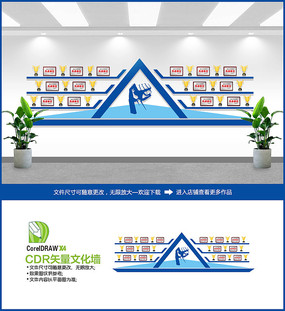 创意蓝色企业荣誉墙文化墙
