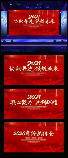 大气2021企业年终会议背景板