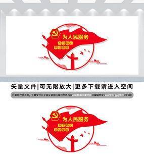 大气红色为人民服务党建文化墙