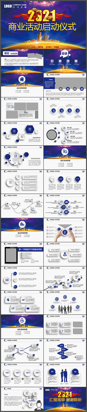 大气商业开业启动仪式PPT模板