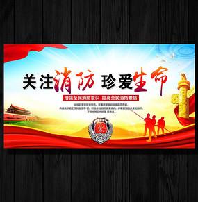 关注消防宣传海报