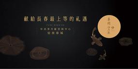 黑金中国风地产海报