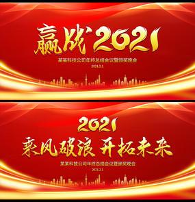 红色大气2021牛年企业年会背景板