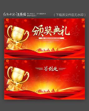 红色大气颁奖典礼签到处舞台背景设计