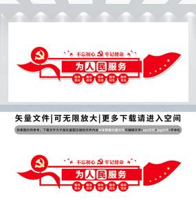 红色大气为人民服务党建文化墙