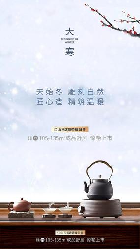 简洁大寒24节气海报