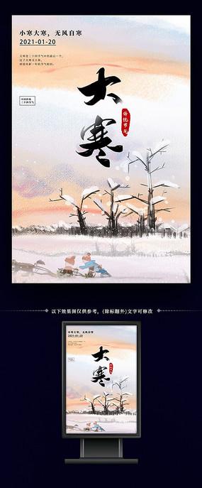 简洁清新大寒节气海报