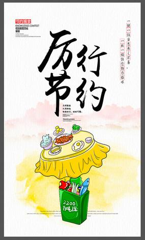 简约食堂文化厉行节俭海报设计