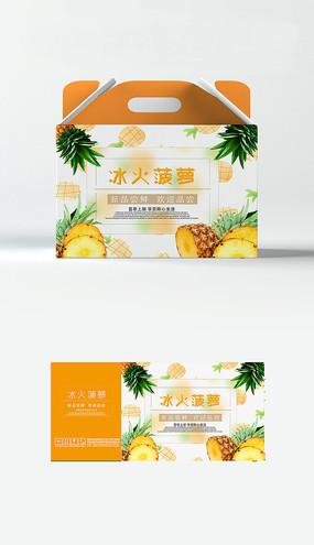 卡通菠蘿水果包裝禮盒外箱子紙箱設計