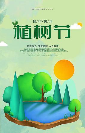 卡通植树节节日海报设计