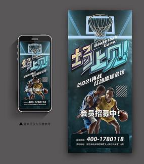 篮球手机端海报