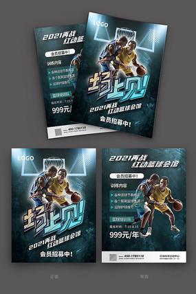 籃球宣傳單