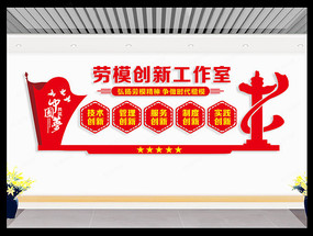 劳模工作室立体墙设计