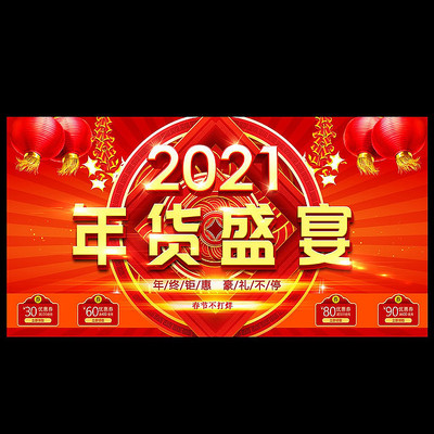 淘宝天猫年货节海报设计