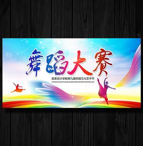 舞蹈大赛海报