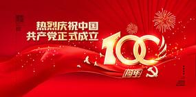新中国成立100周年建党节展板